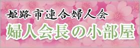 姫路市連合婦人会 婦人会長の小部屋