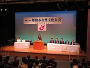 姫路市女性文化大会1