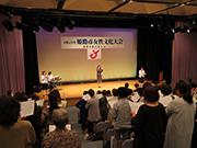 姫路市女性文化大会5